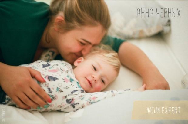 momexpert-november-annachernykh-sunniest