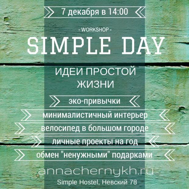 simpledaygreen