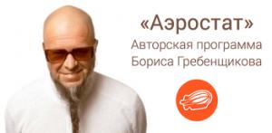 Радио Аэростат