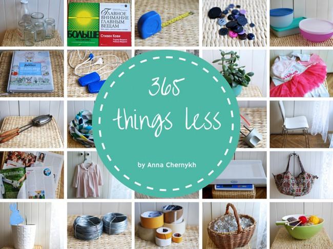 365things less-4