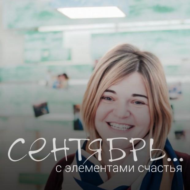 С ЭЛЕМЕНТАМИ СЧАСТЬЯ-10