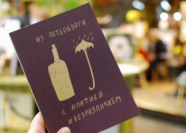 Из Петербурга с апатией и безразличием | Анна Черных