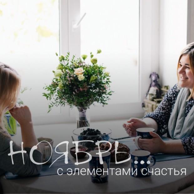 С ЭЛЕМЕНТАМИ СЧАСТЬЯ-6