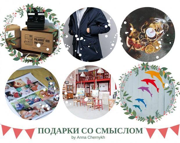 Идеи подарков со смыслом | Анна Черных