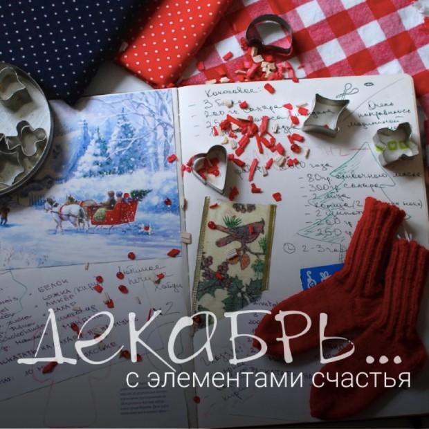 С ЭЛЕМЕНТАМИ СЧАСТЬЯ-7