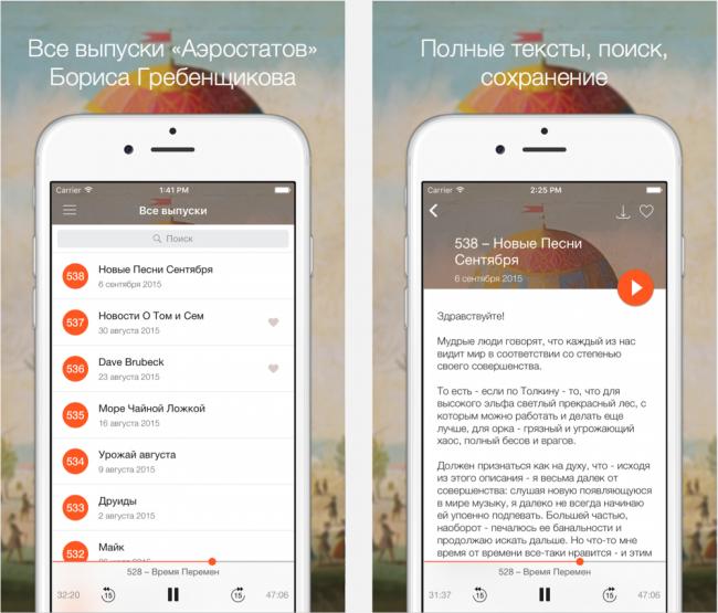 Радио Аэростат для iPhone | Анна Черных