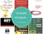 10 книг, которые помогут разобраться в себе и в отношениях с окружающими | Может быть по-другому