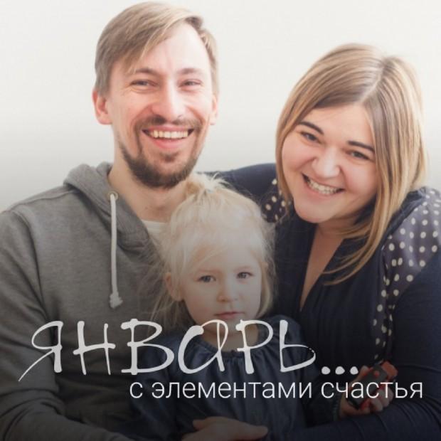 С ЭЛЕМЕНТАМИ СЧАСТЬЯ-2