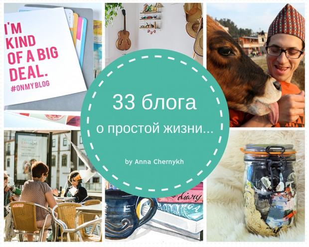 33 блога о простой жизни (и не только) | Анна Черных