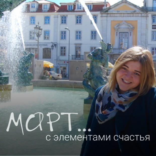 С ЭЛЕМЕНТАМИ СЧАСТЬЯ-4