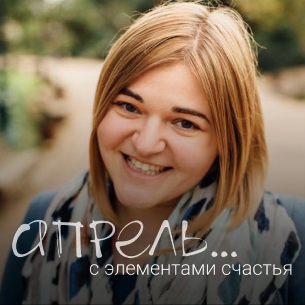 С ЭЛЕМЕНТАМИ СЧАСТЬЯ-3