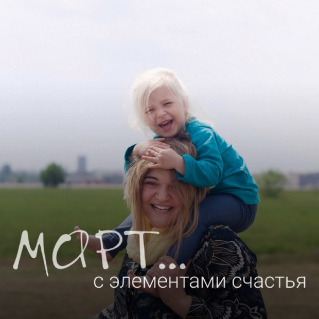С ЭЛЕМЕНТАМИ СЧАСТЬЯ-8