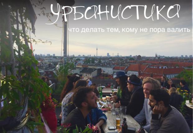 Прикладная урбанистика: что делать тем, кому не пора валить? | Блог Анны Черных