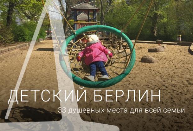 Детский Берлин: 33 душевных места для всей семьи | Может быть по-другому