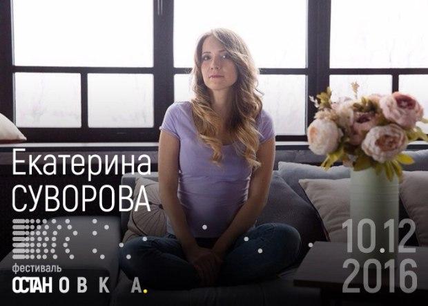 festival-ostanovka-mozhet-byt-po-drugomu-6