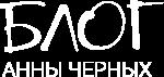 Блог Анны Черных