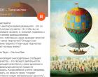 Аэростат 631 — Творчество