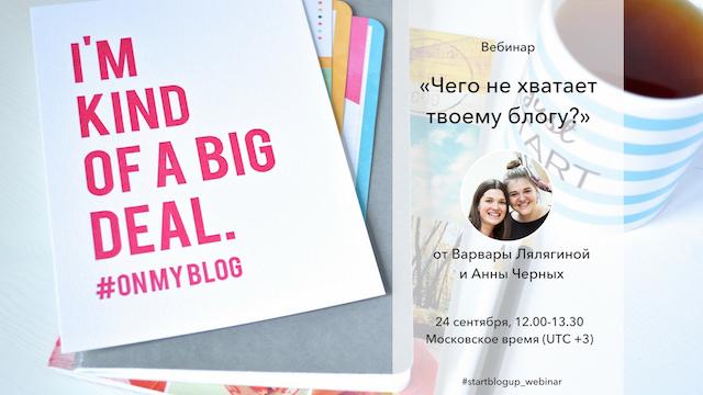 Вебинар про блоги | Анна Черных, Варвара Лялягина