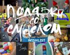 Новогодний вишлист — подарки со смыслом родственникам, друзьям и себе | Блог Анны Черных