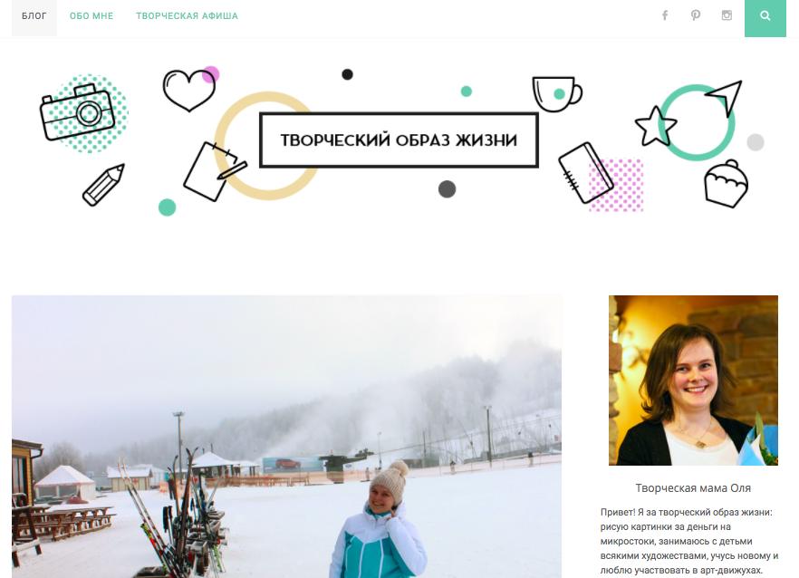 Ольга Тагаева —выпускник воркшопа Хорошо Быть Блогером