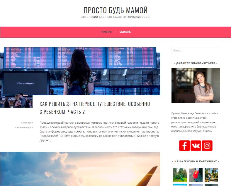 Светлана Загородникова —выпускник воркшопа Хорошо Быть Блогером