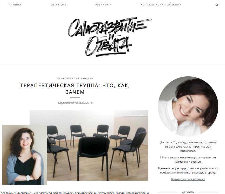 Анастасия Смягликова —выпускник воркшопа Хорошо Быть Блогером