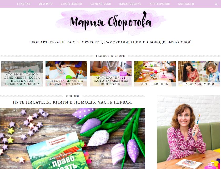 Мария Оборотова —выпускник воркшопа Хорошо Быть Блогером