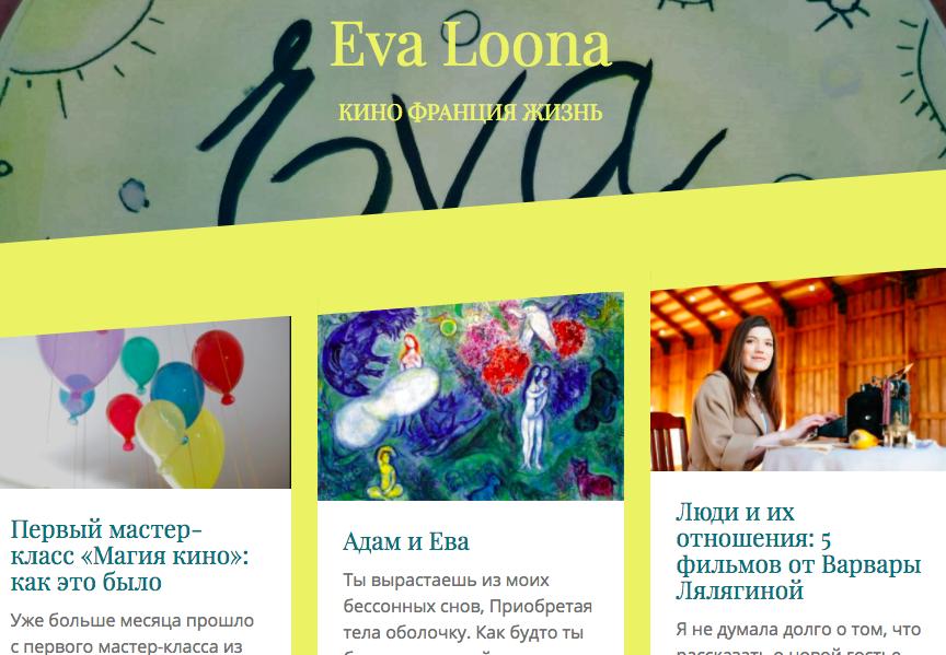 Ева Галкина —выпускник воркшопа Хорошо Быть Блогером