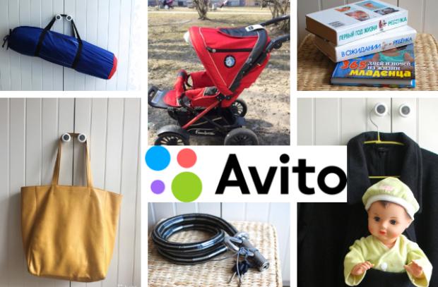 Как продавать вещи на Авито | Блог Анны Черных